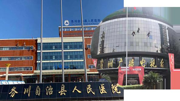 贵州专业外墙清洗公司