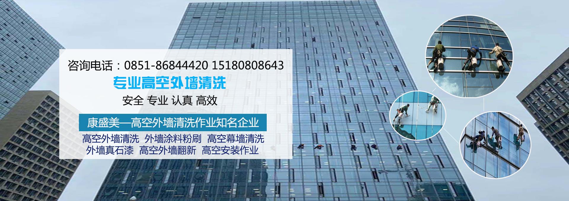 贵州外墙清洗公司