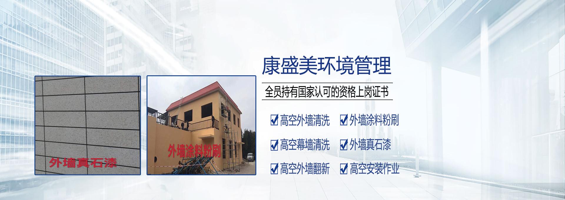 贵州高空外墙清洗公司